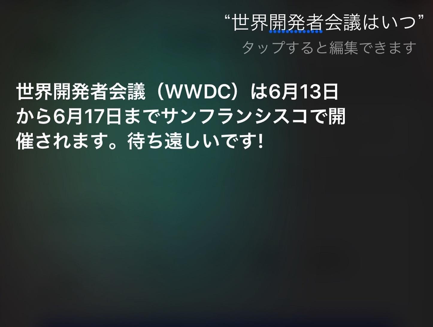 Siri WWDC2016
