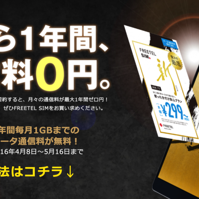 freetel-1year-1gb-free-campaign.png