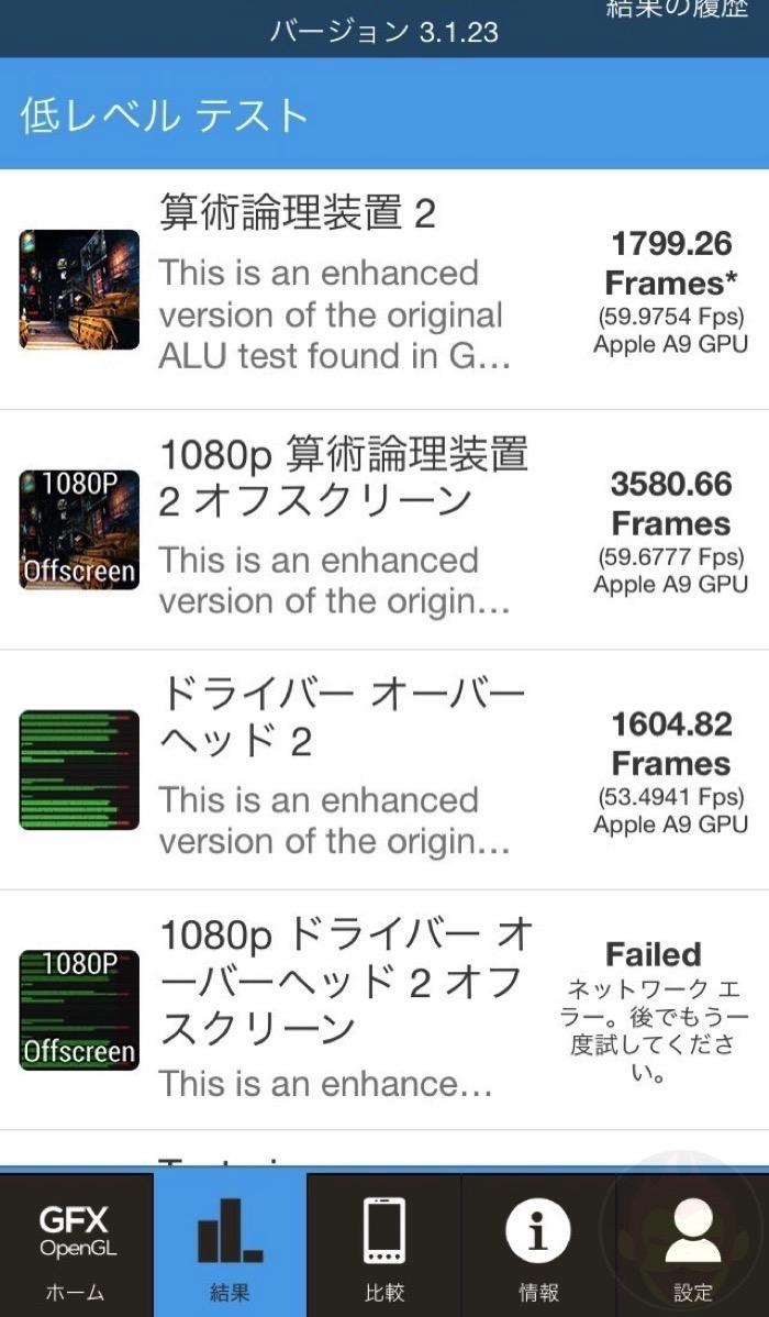 iPhone-SE-Benchmark-Test-05.jpg