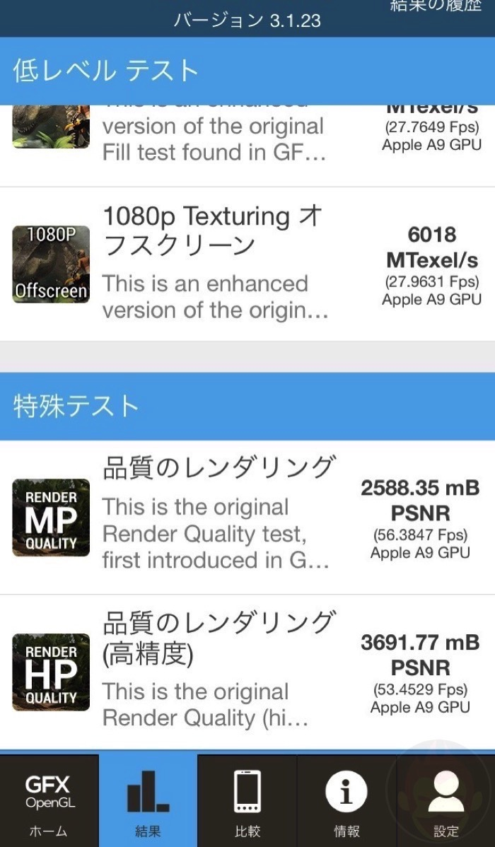 iPhone-SE-Benchmark-Test-07.jpg