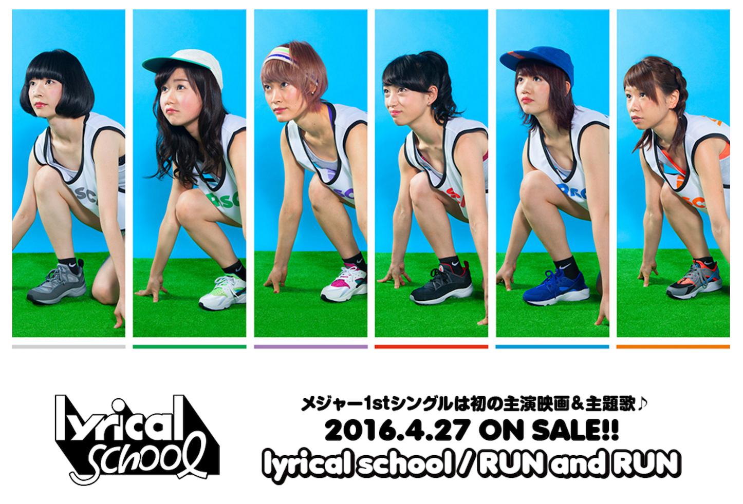 Lyrical school run and run
