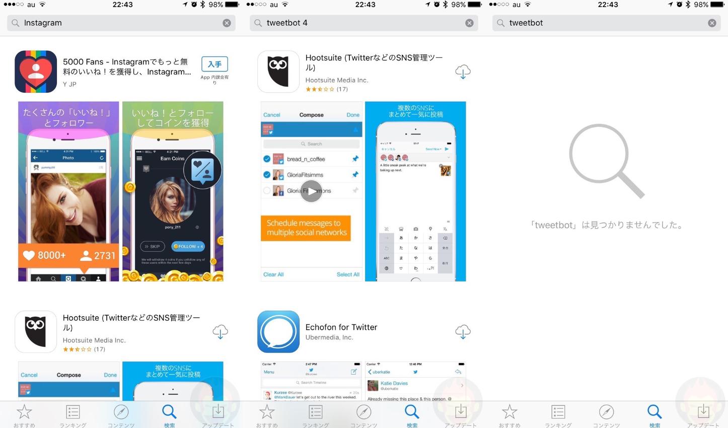 App Store Bug