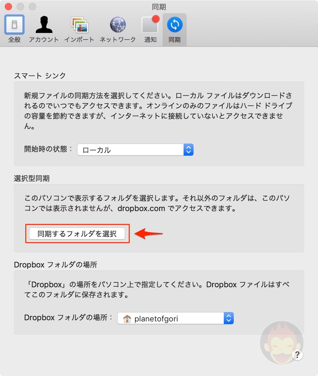 Dropboxの選択同期機能