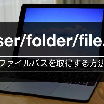 File-Pass-Mac-2.jpg
