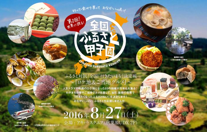 Furusato-Koshien.png
