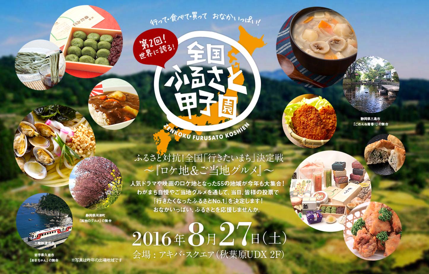2016年ふるさと甲子園が今年も開幕!