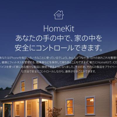 HomeKit-Apple.png
