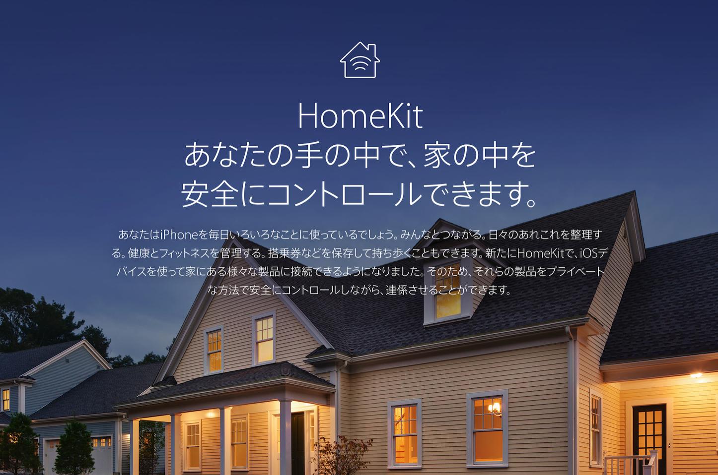 HomeKit Apple