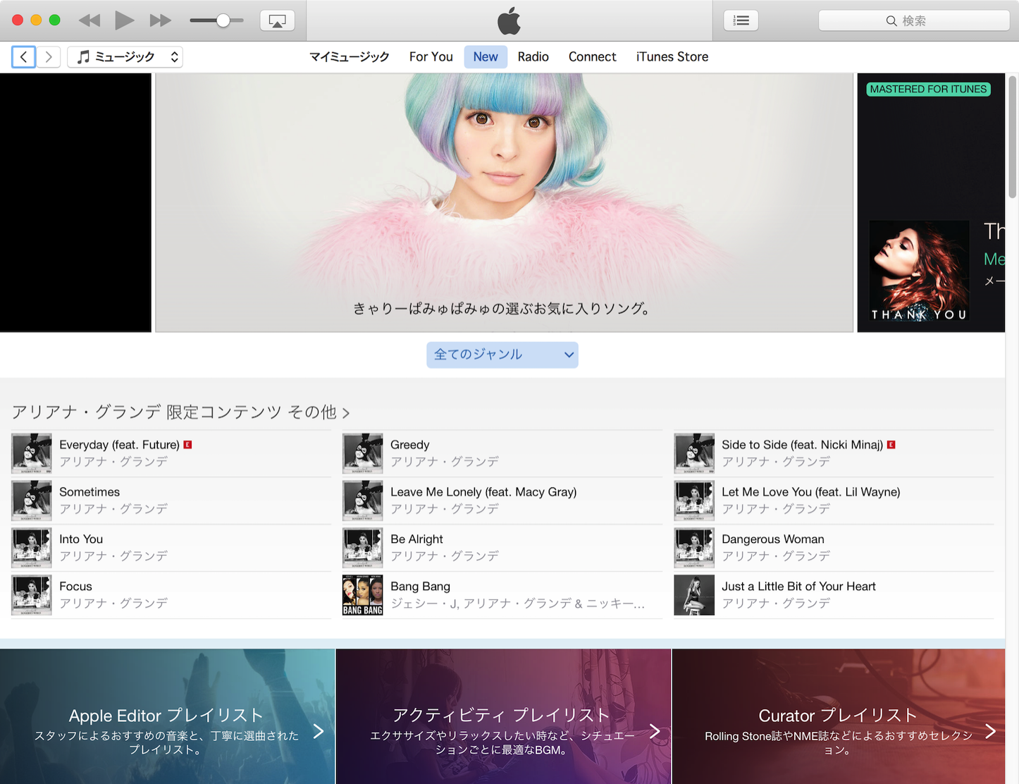 New iTunes12.4