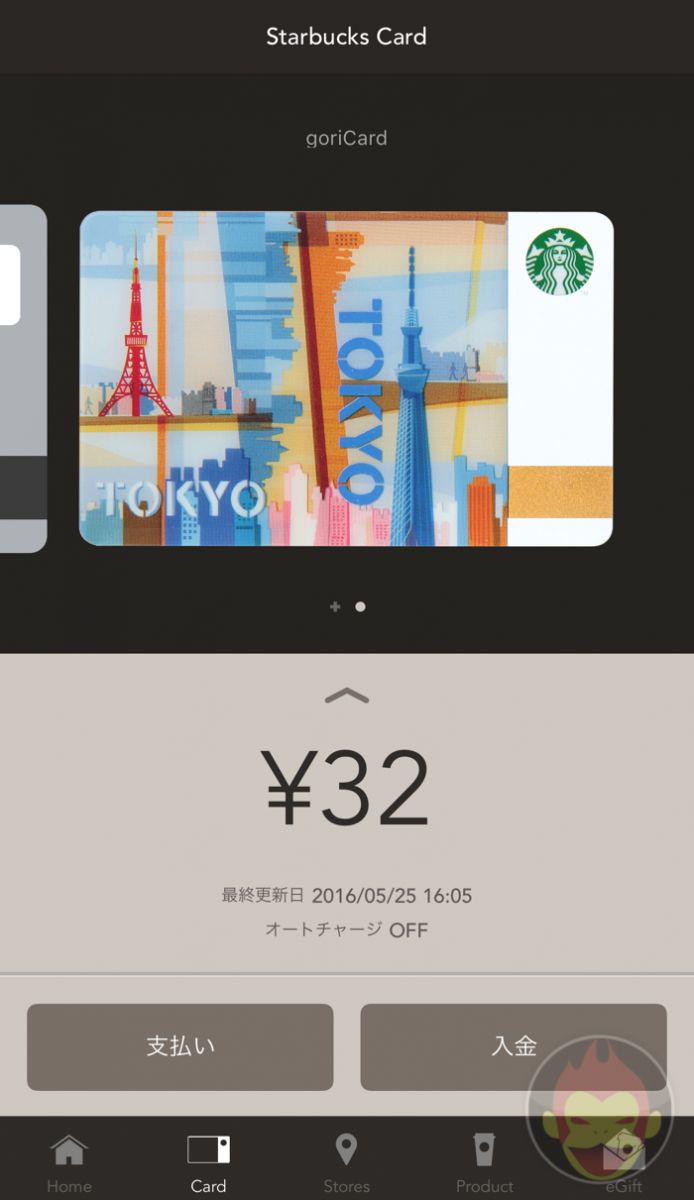 Starbucks-Payment-Service-01