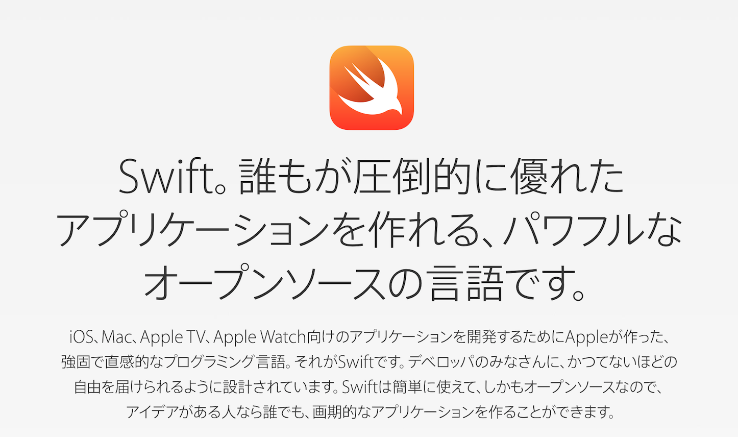 Swift Apple Homepage