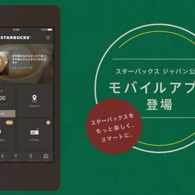 starbucks-app.png