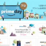 Amazon-Prime-Day-2016-Summer-2