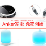 Anker-Home-Electronics-on-Sale-Now.png