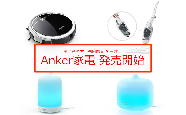 Anker Home Electronics on Sale Now