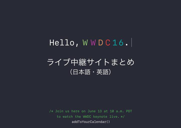 Apple WWDC 2016 ライブ中継サイトまとめ