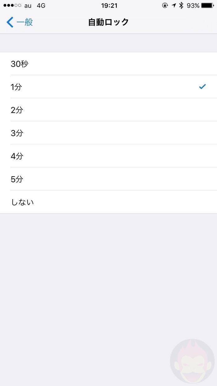 iPhoneの自動ロックの設定