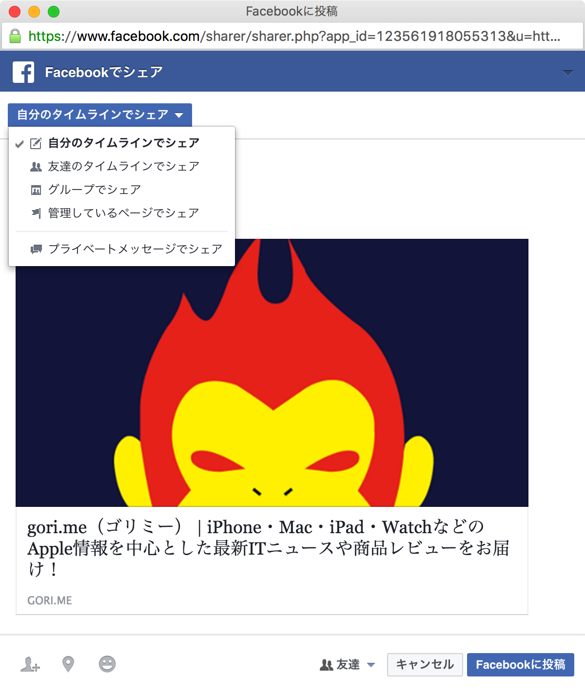 Facebook-New-Share-Popup-2