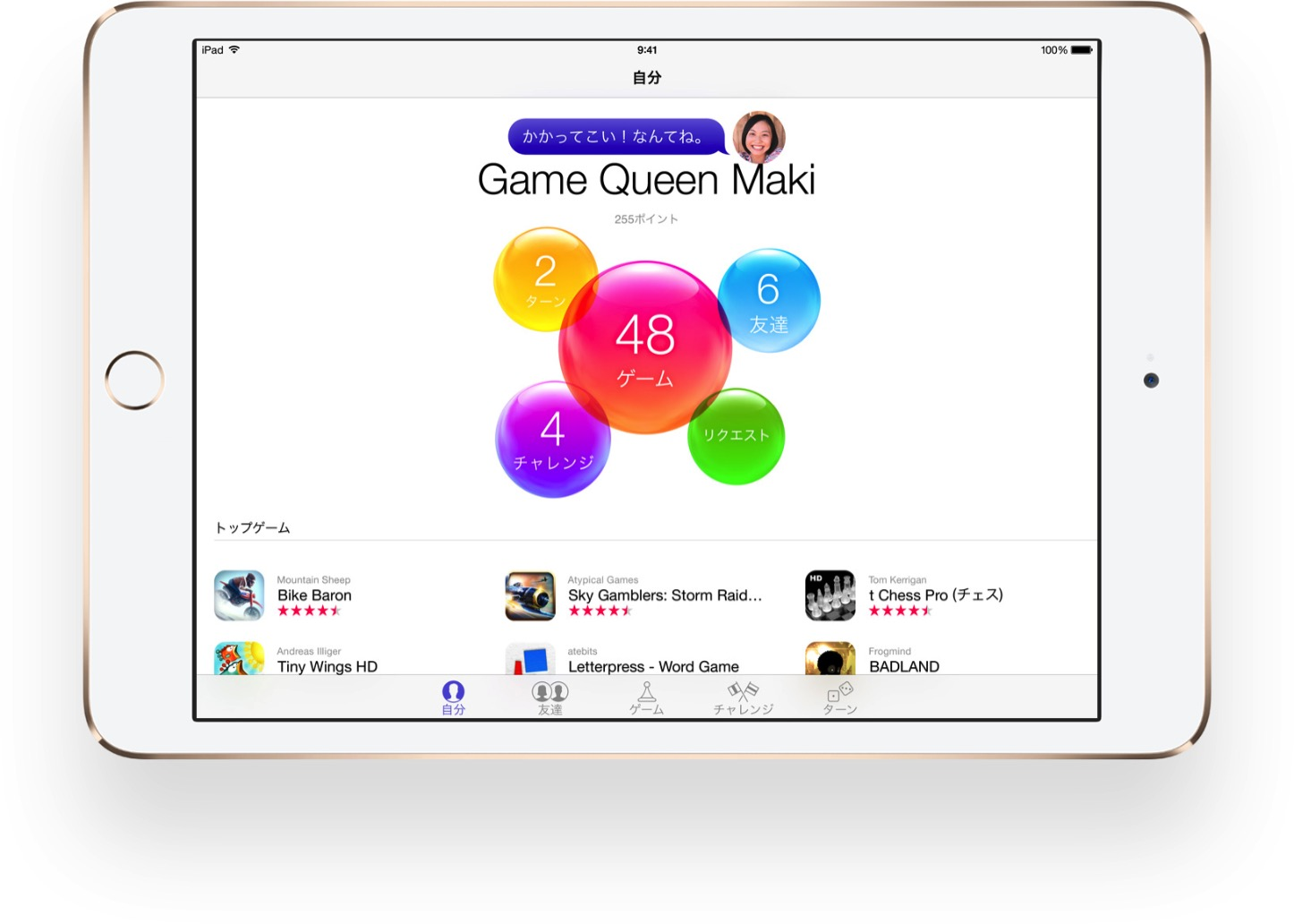 GameCenter for iPad Hero