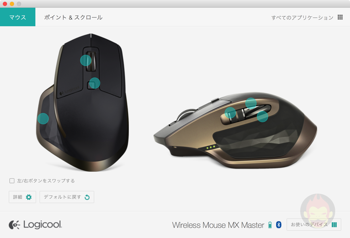 Logicool-MX-Master-Mouse-21.png