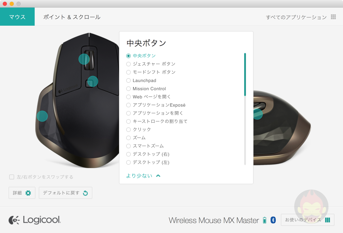 Logicool-MX-Master-Mouse-Settings-01.png