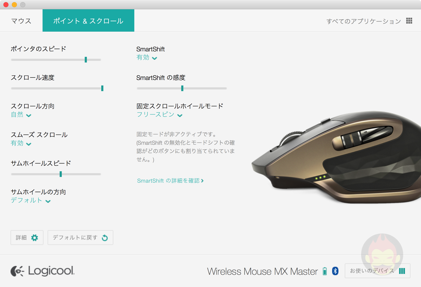 Logicool-MX-Master-Mouse-Settings-03.png
