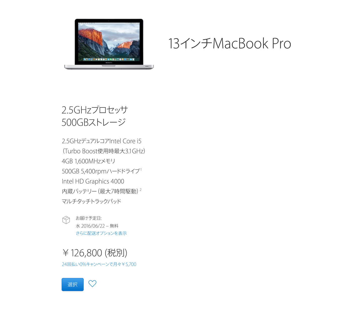 MacBook Pro Non Retina