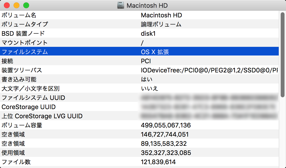 Disk utility file system
