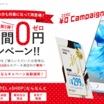 freetel-1-year-free-campaign.png