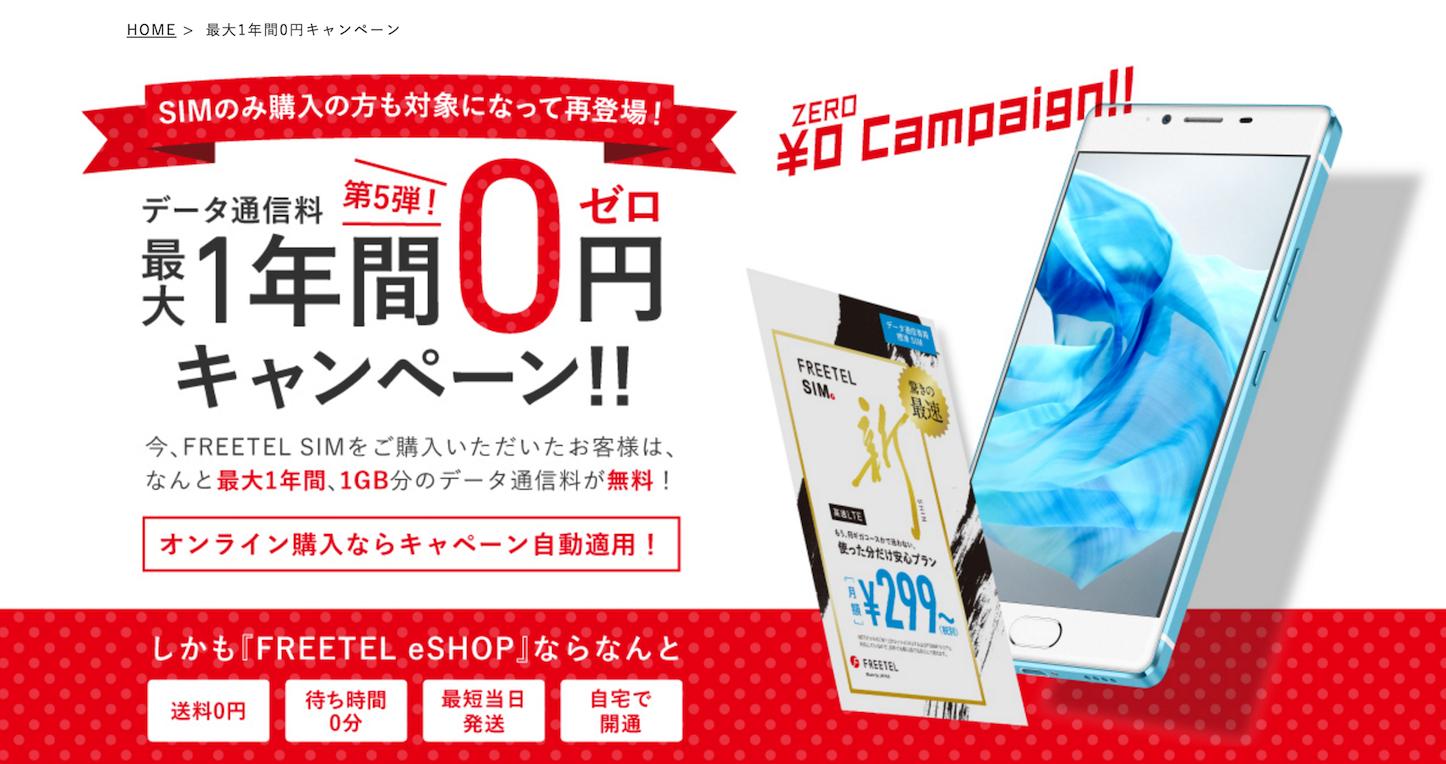 FREETEL 1年間0円キャンペーン(第5弾)