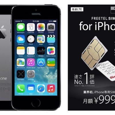 freetel-and-iphone5s-set.jpg