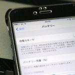 iOS9-Power-Save-Mode-01.JPG