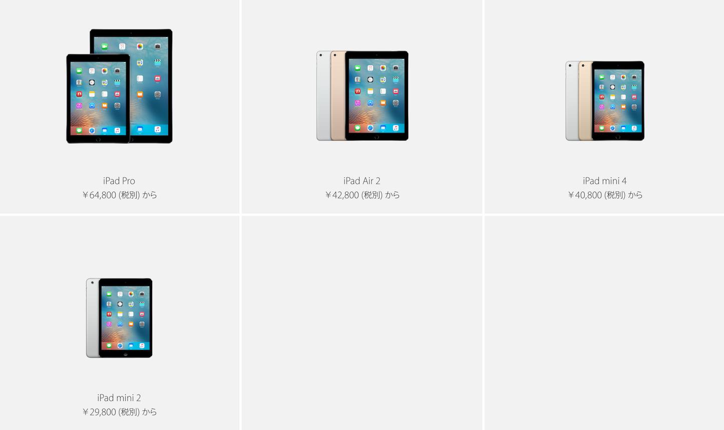 学割iPad
