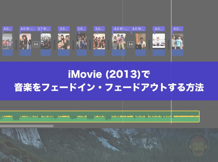 imovie-how-to-fade-out-music-top.jpg