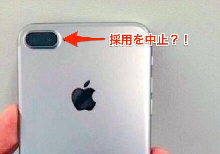 iphone-7-leaked-bastille-top.jpg