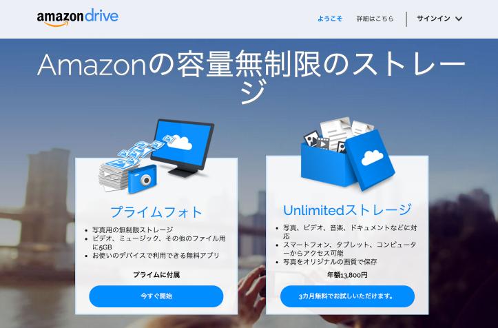 Amazon-Drive.png