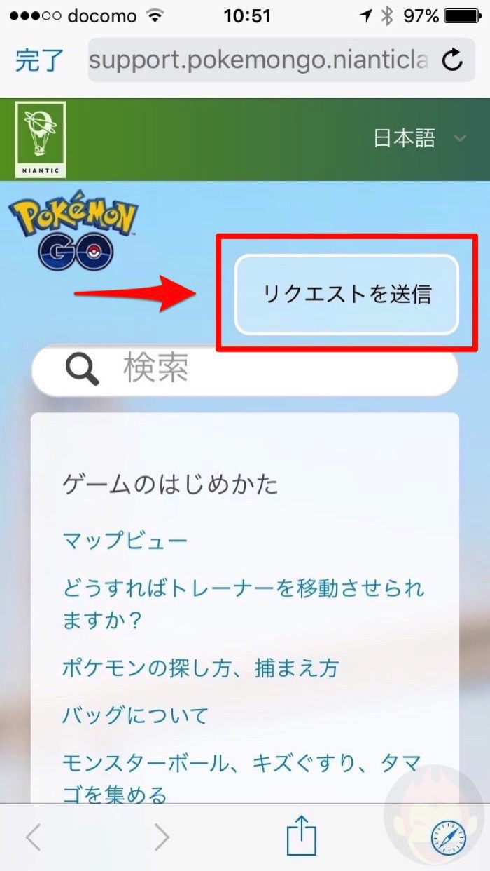 ポケモンGOのアカウント削除方法