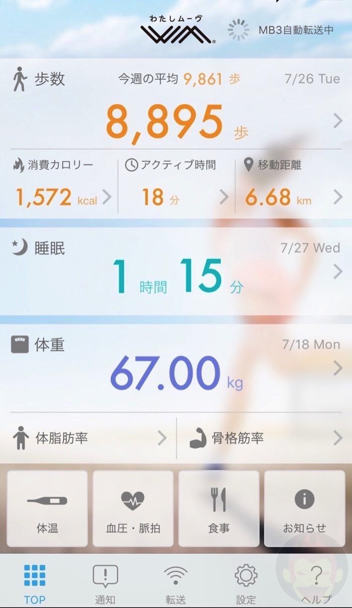 「わたしのムーヴ」アプリ