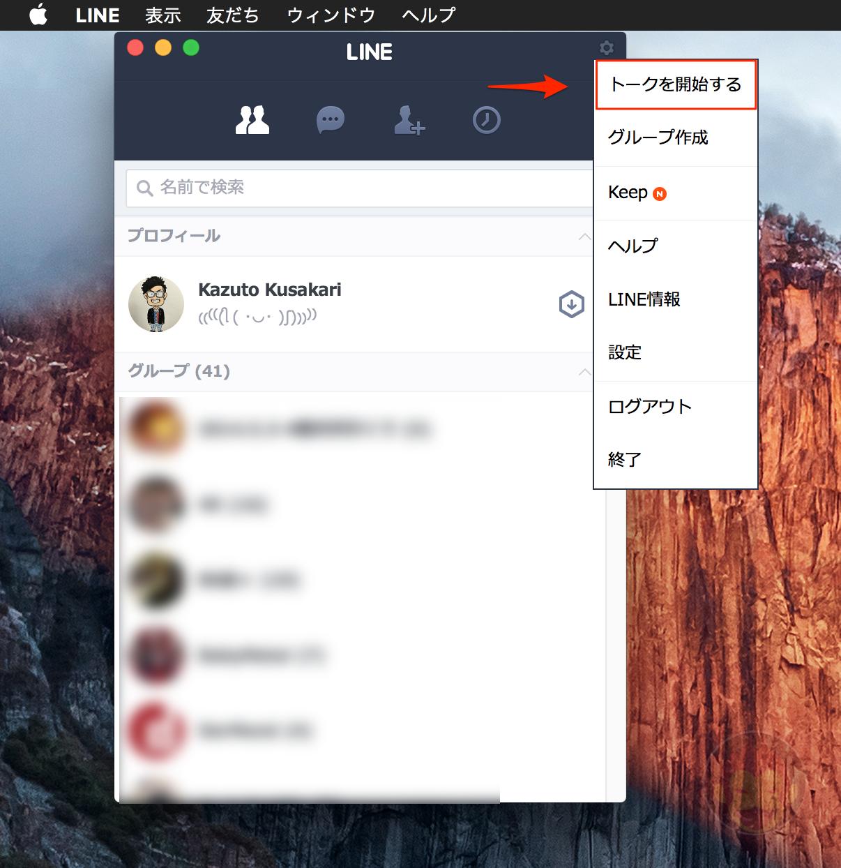 Mac版LINEで複数人トーク・グループチャットを新規作成する方法