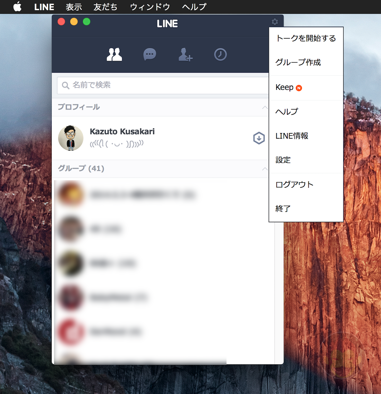 How to Use LINE Group Chat on Mac