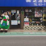 Isumishi-HOT-kun-39.jpg
