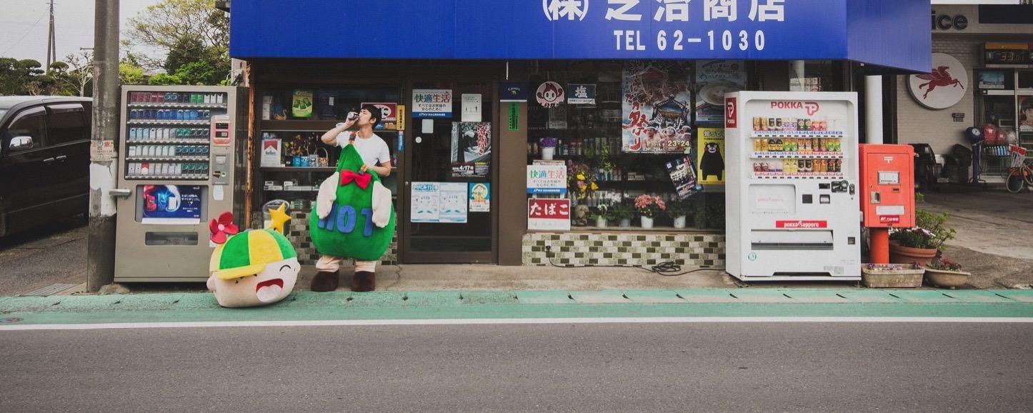 ホット君と河村さんの楽しそうな大原中央商店街デート