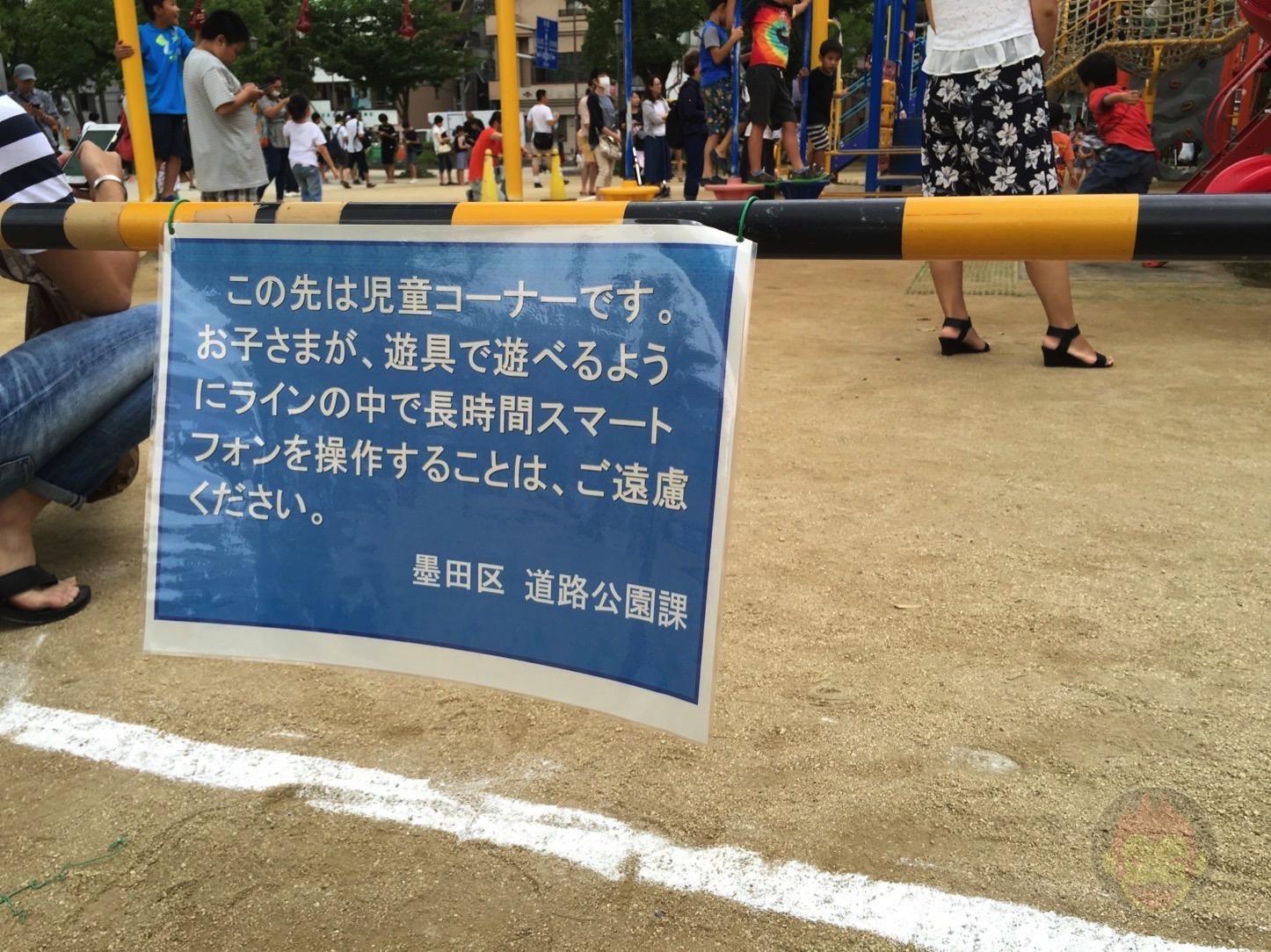 Kinshi-Koen-Fushigidane-03.jpg