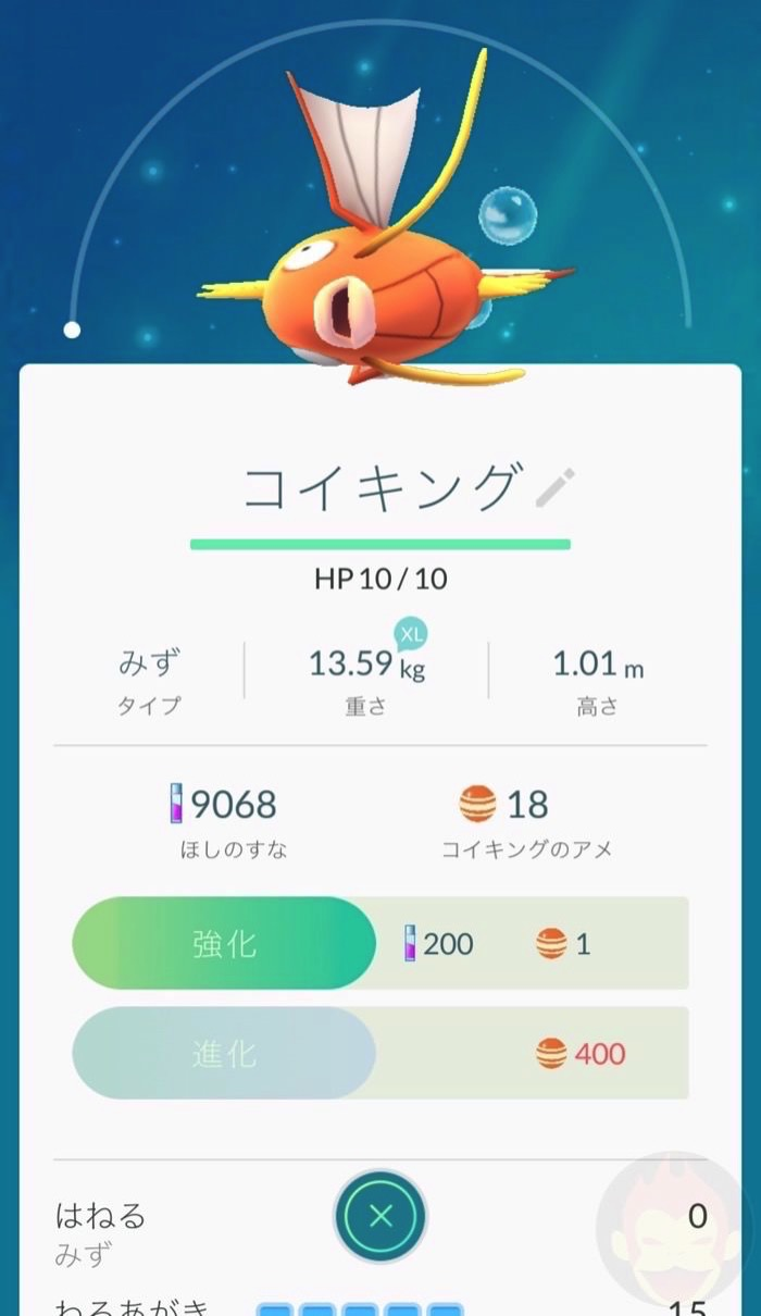 Pokemon-Go-How-to-Power-Up-Pokemon-01.jpg