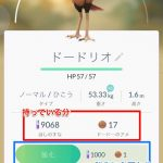 Pokemon-Go-How-to-Power-Up-Pokemon-04.jpg
