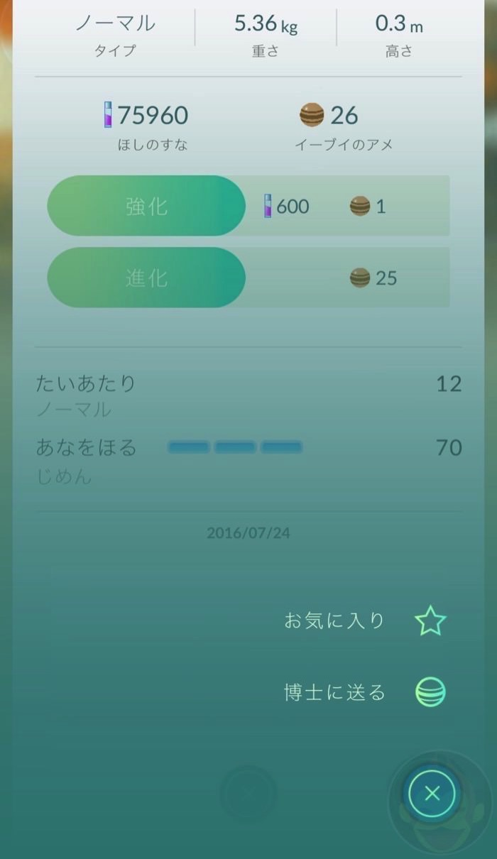 Pokemon-Go-Update-01.jpg