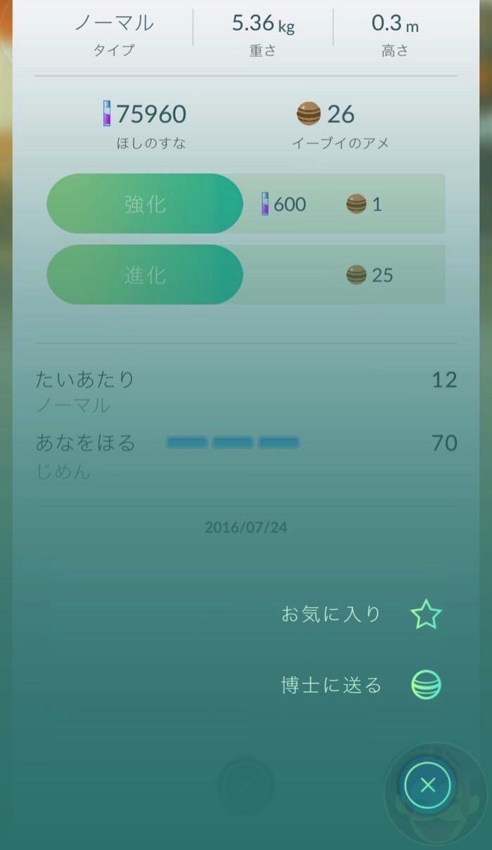 Pokemon Go の最新バージョン