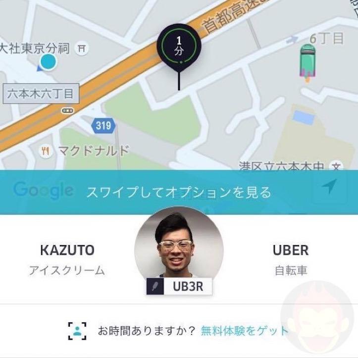 Uber Ice Cream App