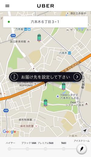 Uber Ice Cream SS
