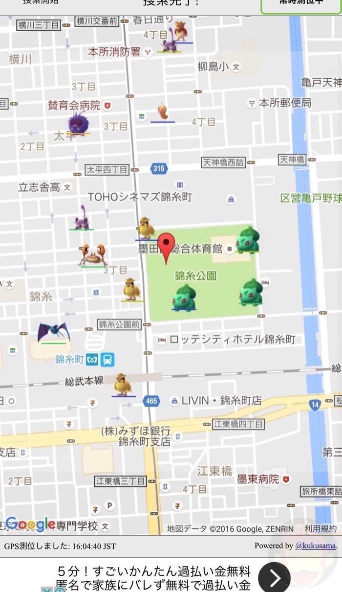 P-GO SEARCHの使い方